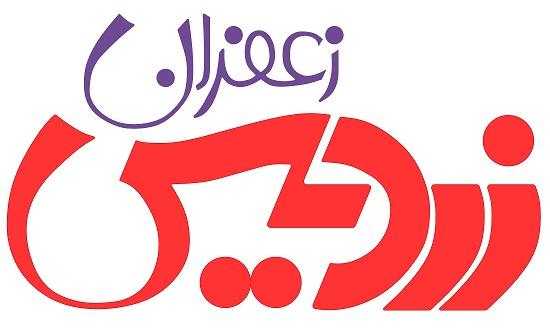 Zardis_Farsi Logo